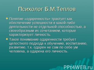Психолог Б.М.Теплов Понятие «одаренность» трактует как обеспечение успешности в