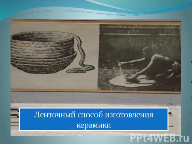 Ленточный способ изготовления керамики