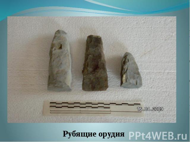Рубящие орудия