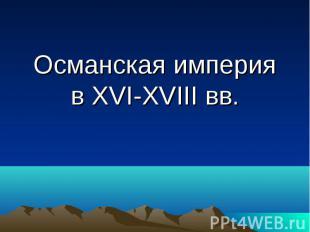 Османская империяв XVI-XVIII вв.