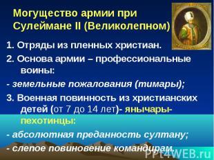 Могущество армии при Сулеймане II (Великолепном) 1. Отряды из пленных христиан.2