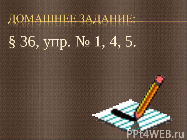 Домашнее задание: § 36, упр. № 1, 4, 5.