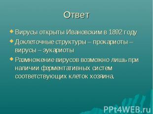Ответ Вирусы открыты Ивановским в 1892 годуДоклеточные структуры – прокариоты –