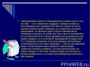Заблуждением является общепринятое мнение насчет того, что мат — это славянская
