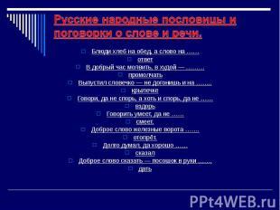 Русские народные пословицы и поговорки о слове и речи. Блюди хлеб на обед, а сло