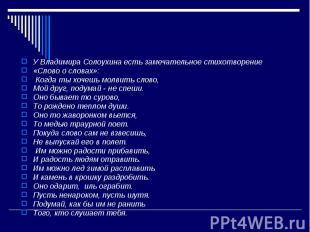 У Владимира Солоухина есть замечательное стихотворение «Слово о словах»:Когда т