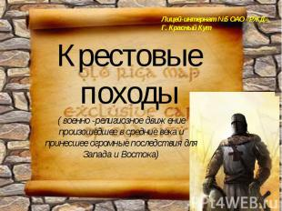 Лицей-интернат №5 ОАО «РЖД»,Г. Красный КутКрестовые походы( военно -религиозное