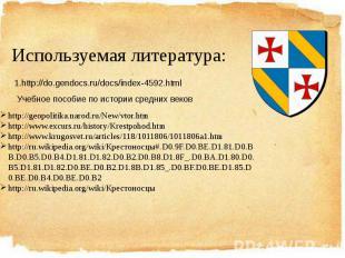 Используемая литература: 1.http://do.gendocs.ru/docs/index-4592.htmlУчебное посо