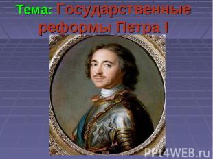 Тема: Государственные реформы Петра I