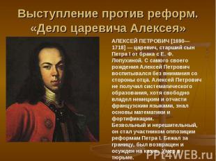 Выступление против реформ. «Дело царевича Алексея» АЛЕКСЕЙ ПЕТРОВИЧ [1690—1718]