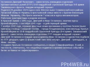 Остапенко Дмитрий Яковлевич – заместитель командира отделения противотанковых ру