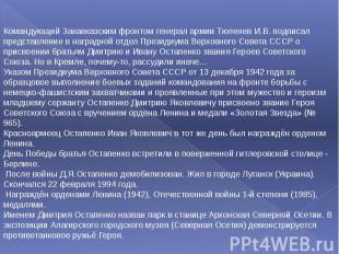 Командующий Закавказским фронтом генерал армии Тюленев И.В. подписал представлен