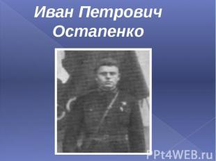 Иван Петрович Остапенко