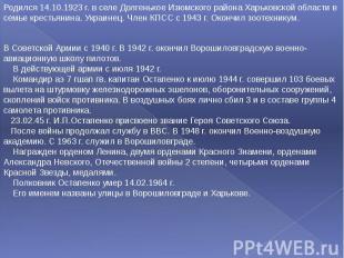 Родился 14.10.1923 г. в селе Долгенькое Изюмского района Харьковской области в с