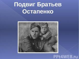 Подвиг БратьевОстапенко