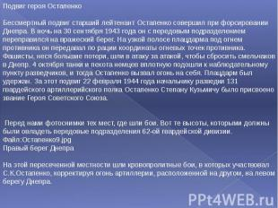 Подвиг героя Остапенко Бессмертный подвиг старший лейтенант Остапенко совершил п