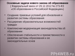 Основные задачи нового закона об образовании( Федеральный закон от 29.12.2012 №