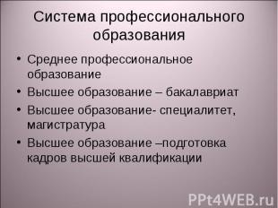 Система профессионального образования Среднее профессиональное образованиеВысшее