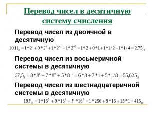 Перевод чисел в десятичную систему счисления Перевод чисел из двоичной в десятич