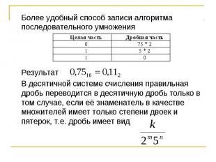 Более удобный способ записи алгоритма последовательного умножения РезультатВ дес