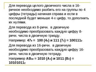 Для перевода целого двоичного числа в 16-ричное необходимо разбить его на группы