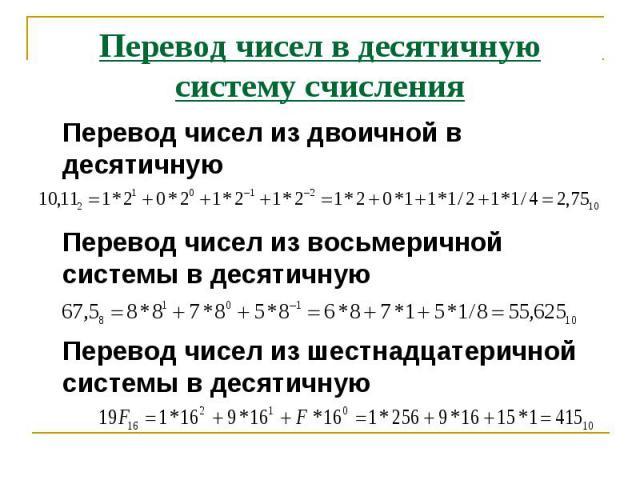 Перевод чисел в десятичную систему счисления Перевод чисел из двоичной в десятичнуюПеревод чисел из восьмеричной системы в десятичнуюПеревод чисел из шестнадцатеричной системы в десятичную
