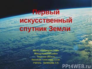 Первый искусственный спутник Земли МБОУ «Пятницкая СОШ»Максатихинский районТверс