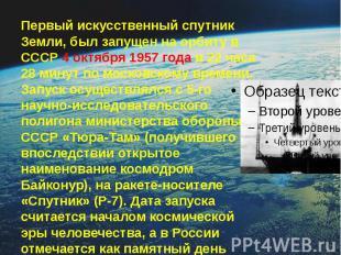 Первый искусственный спутник Земли, был запущен на орбиту в СССР 4 октября 1957
