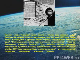 """Русское слово """"спутник"""" сразу вошло в языки всех народов мира. Аншлаги на первых"""