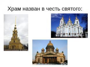 Храм назван в честь святого: