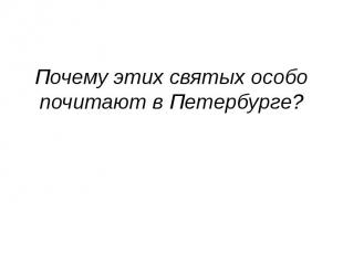 Почему этих святых особо почитают в Петербурге?