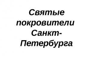 Святые покровители Санкт-Петербурга