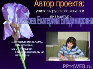 Автор проекта: учитель русского языка и литературы Пилясова Екатерина Владимиров