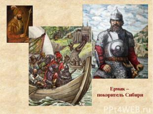 Ермак – покоритель Сибири