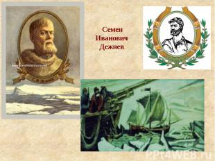Семен Иванович Дежнев