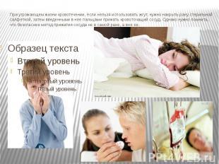 При угрожающем жизни кровотечении, если нельзя использовать жгут, нужно накрыть