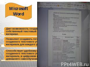 MicrosoftWordДает возможность создавать собственный текстовый учебный материал.П