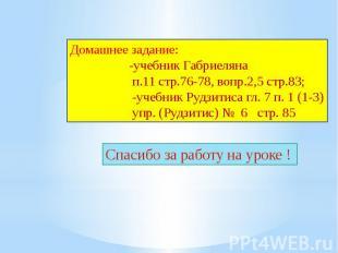 Домашнее задание: -учебник Габриеляна п.11 стр.76-78, вопр.2,5 стр.83; -учебник
