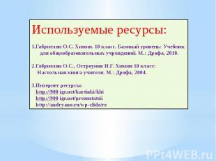 Используемые ресурсы:1.Габриелян О.С. Химия. 10 класс. Базовый уровень: Учебник
