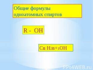 Общие формулы одноатомных спиртов