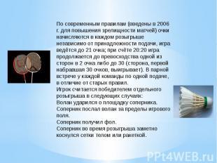 По современным правилам (введены в 2006 г. для повышения зрелищности матчей) очк
