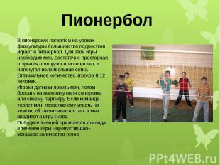 Пионербол В пионерских лагерях и на уроках физкультуры большинство подростков иг