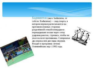 Бадминтон (англ. badminton, от собств. Badminton) — вид спорта, в котором игроки
