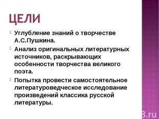 Углубление знаний о творчестве А.С.Пушкина.Анализ оригинальных литературных исто