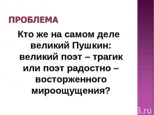 Кто же на самом деле великий Пушкин: великий поэт – трагик или поэт радостно – в
