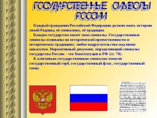 ГОСУДАРСТВЕННЫЕ СИМВОЛЫ РОССИИ Каждый гражданин Российской Федерации должен знат