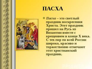 ПАСХА Пасха – это светлый праздник воскресения Христа. Этот праздник пришел на Р
