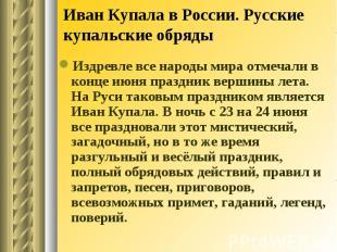 Иван Купала в России. Русские купальские обряды Издревле все народы мира отмечал