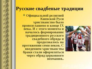 Русские свадбеные традиции Официальной религией Киевской Руси христианство было