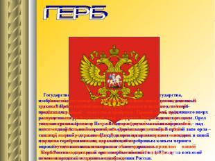 ГЕРБ Государственный герб – это официальная эмблема государства, изображаемая на
